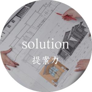 提案力|神戸市のリフォームはアップライト